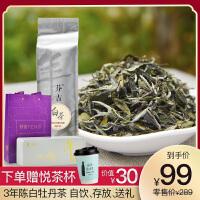 芬吉白茶 福鼎白牡丹2015年散茶 一品美 铁盒装100g