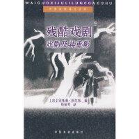 【二手旧书9成新】残酷戏剧 (法)安托南・阿尔托 ,桂裕芳 中国戏剧出版社 9787104004271