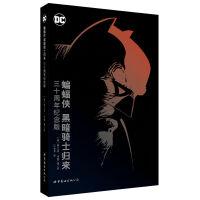 正版 蝙蝠侠黑暗骑士归来 畅销书籍 漫画 蝙蝠侠 黑暗骑士归来