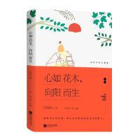 正版 心如花木向阳而生 江苏凤凰文艺出版社