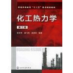 化工热力学(陈钟秀)(第三版)