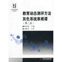 教育动态测评方法灰色系统草根谭(灰色系统理论系列书)