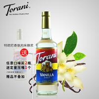 美国进口Torani/特朗尼香草糖浆 特罗尼风味果露 咖啡辅料 750ml