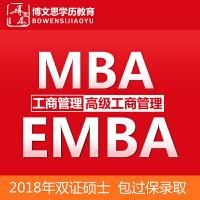 MBA研究生学历提升学信网可查学历晋升教育培训进修EMBA保过班