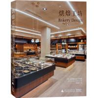 烘焙工坊 烘焙食品店室内设计 面包 咖啡 巧克力 蛋糕 甜品店 陈列与室内装饰装修设计书籍
