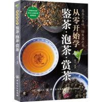从零开始学鉴茶 泡茶 赏茶 9787518049752 戴玄 中国纺织出版社