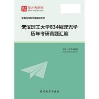 武汉理工大学834物理光学历年考研真题汇编【手机APP版-赠送网页版】