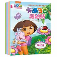 朵拉卡通3D泡泡贴全6册 3-6-8岁幼儿童早教启蒙趣味卡通3D立体反复贴泡泡贴 培养宝宝动手动脑能力思维拓展专注力训