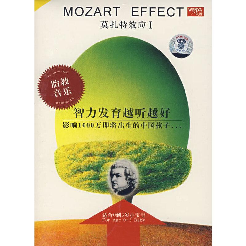 胎教音乐:莫扎特效应I(适合0到3岁小宝宝)(2CD)