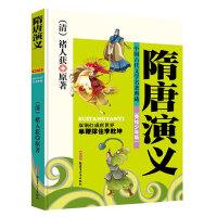 中国古代文学名著典藏:隋唐演义