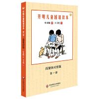 开明儿童国语读本(第一册)