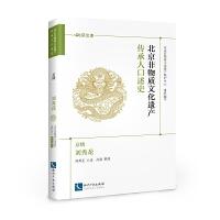 北京非物质文化遗产传承人口述史. 京绣・刘秀花