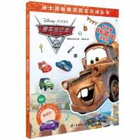 赛车总动员2(迪士尼益智游戏宝贝成长书)