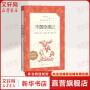 木偶奇遇记(经典名著口碑版本) 人民文学出版社