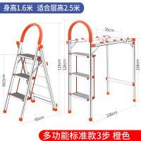 多功能晾衣架梯子家用折叠四步五步室内晾晒楼梯加厚铝合金人字梯