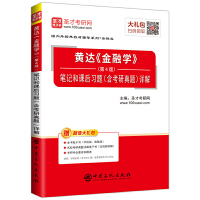 圣才教育:黄达《金融学》(第4版)笔记和课后习题(含考研真题)详解(赠送电子书大礼包)