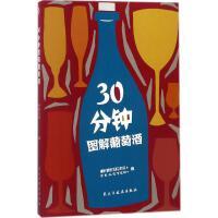 30分钟图解葡萄酒 民主与建设出版社