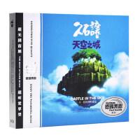 久石让正版cd专辑 钢琴曲天空之城精选经典动漫音乐 车载cd黑胶碟