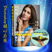 抠图 修图 调色 合成 **Photoshop核心应用5项修炼 附光盘 PS自学教程 PS照片处理 畅销书籍