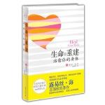 生命之重建:治愈你的身体 9787545303841 露易丝・海(Louise Hay) 珠海出版社