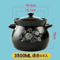 砂锅耐高温沙锅家用燃气陶瓷煲养生汤煲煮粥煲炖锅大容量汤锅 3500ML 适合3-5人锅