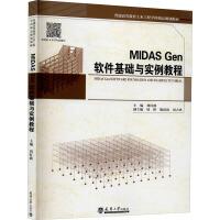 MIDAS Gen软件基础与实例教程 天津大学出版社