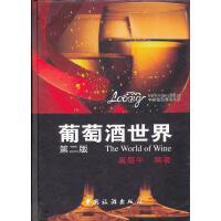 葡萄酒世界(第二版)