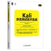 Kali渗透测试技术实战(IDF实验室成员倾情翻译, 全面而系统讲解Kali渗透测试的各种技术细节和方法)