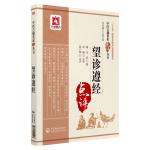 望诊遵经(中医古籍名家点评丛书)