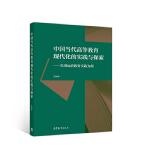 中国当代高等教育现代化的实践与探索--以周远清教育实践为例
