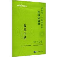 教你写一手标准日语 连句成篇册 世界图书出版有限公司北京分公司