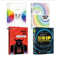 引爆IP系列丛书 全四册 爆款:如何打造超级IP 引爆IP 新内容创业 如何打造超级IP