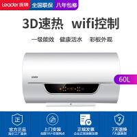 海尔出品统帅60升LES60H-LN7(L)(U1)畅活水彩金多色电热水器3D速热高温拟菌WIFI智控