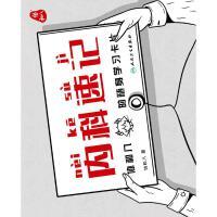 内科速记(协和八的随身学习卡片) 人民卫生出版社