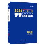 2020法硕联考基础课背诵精要