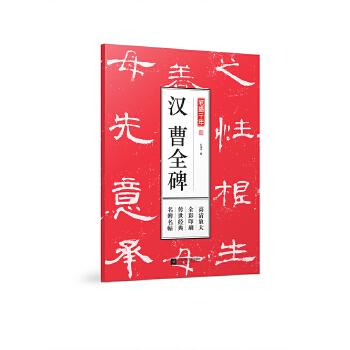笔墨千年 汉 曹全碑(高清放大,全彩印刷,传世经典,名碑名帖!)