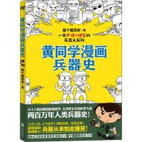 黄同学漫画兵器史 北京联合出版公司