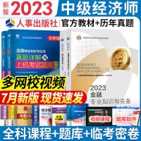 备考2021 中级经济师 金融 经济师中级2020 经济基础知识+金融专业知识与实务 教材试卷6本套 全国经济专业技术资