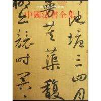 中国法书全集(10元2)(精)/中国美术分类全集 王连起