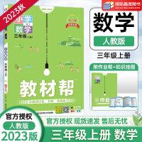 教材帮小学三年级上册数学人教版2021新版 三年级上册数学书同步讲解训练辅导书