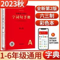 2021字词句手册绘本课堂一二三四五六年级彩色本统编语文教材A版开明出版社六三制