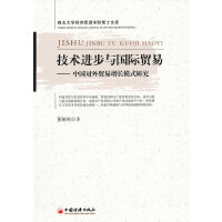 技术进步与国际贸易――中国对外贸易增长模式研究