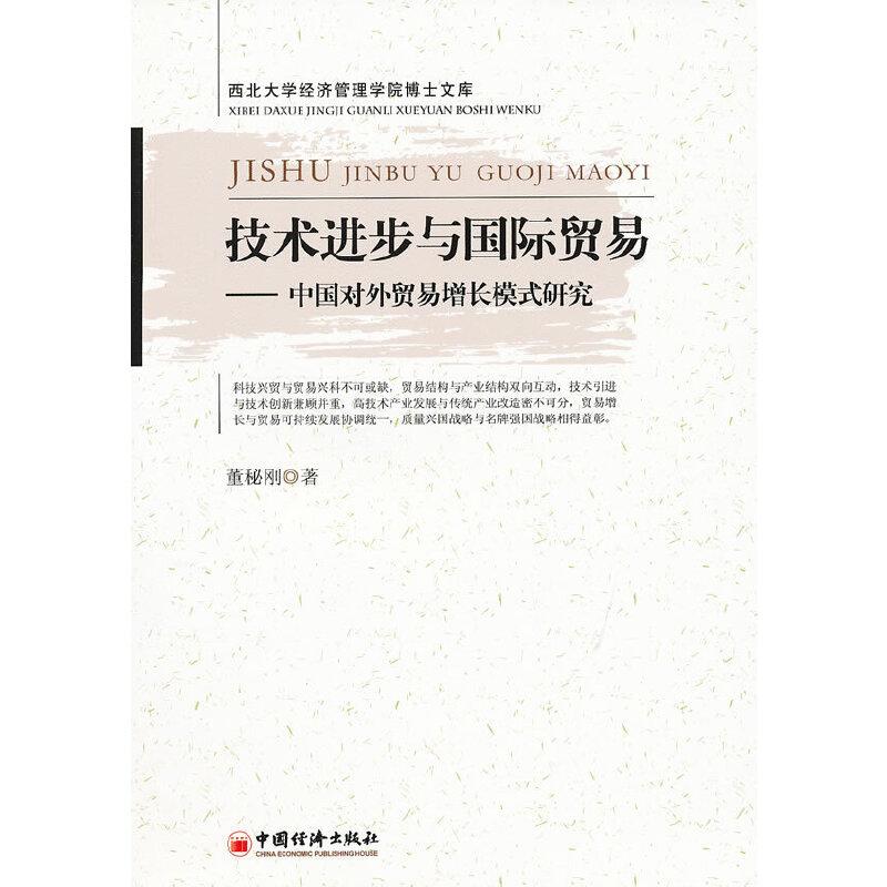 技术进步与国际贸易——中国对外贸易增长模式研究
