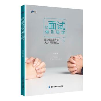 把面试做到极致:首席面试官的人才甄选法(pdf+txt+epub+azw3+mobi电子书在线阅读下载)