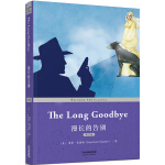 漫长的告别:THE LONG GOODBYE(英文版)(配套英文朗读音频免费下载)