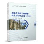 装配式混凝土结构的概念及设计方法