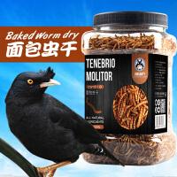 【支持礼品卡】面包虫干八哥鸟食虫干饲料鹩哥饲料鸟粮画眉鸟食饲料t5r