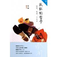 放纵的哲学(抽烟喝酒不运动)/蔡澜雅玩人生