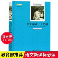 假如给我三天光明原版翻译 北京师范大学出版 语文新课标学生文学课外书 图文版读物 经典名著