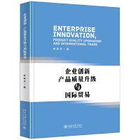 企业创新、产品质量升级与国际贸易 经济 贸易经济 余淼杰 著 北京大学出版社